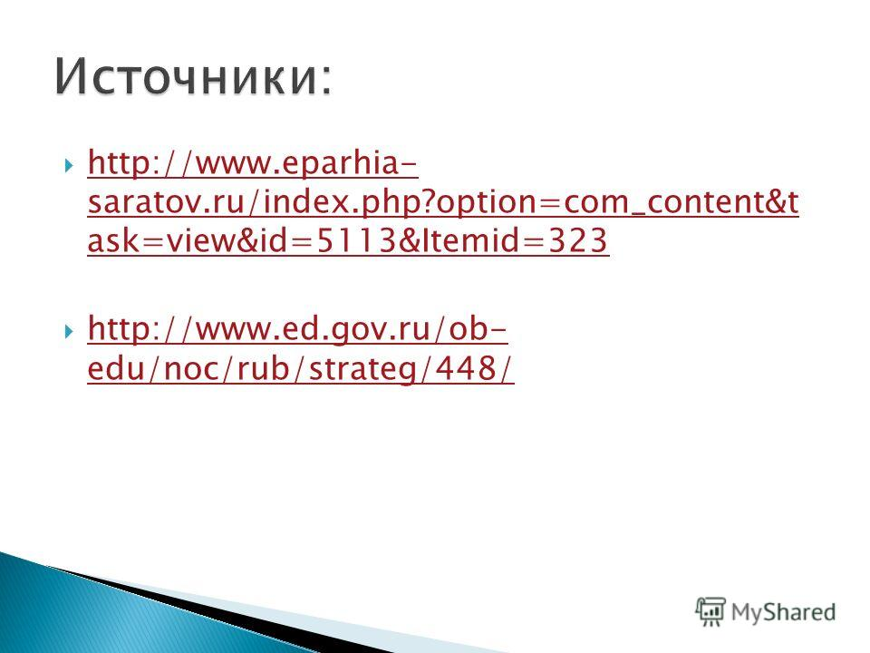 http://www.eparhia- saratov.ru/index.php?option=com_content&t ask=view&id=5113&Itemid=323 http://www.eparhia- saratov.ru/index.php?option=com_content&t ask=view&id=5113&Itemid=323 http://www.ed.gov.ru/ob- edu/noc/rub/strateg/448/ http://www.ed.gov.ru