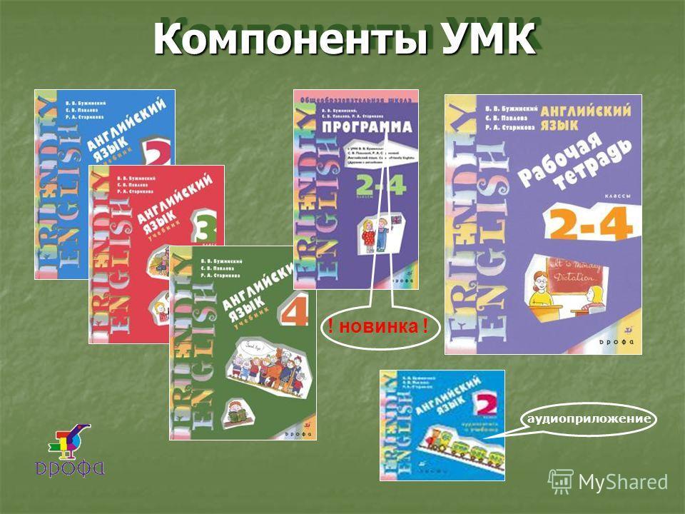 Компоненты УМК ! новинка ! аудиоприложение