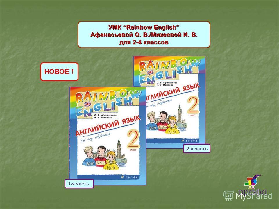 УМК Rainbow English Афанасьевой О. В./Михеевой И. В. для 2-4 классов 2-я часть 1-я часть НОВОЕ !