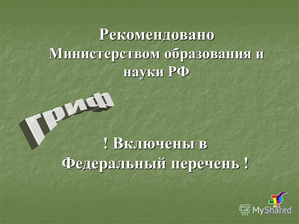 Рекомендовано Министерством образования и науки РФ ! Включены в Федеральный перечень !