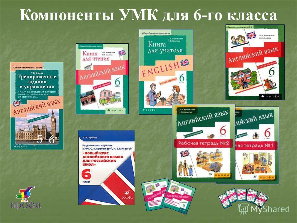 Компоненты УМК для 6-го класса