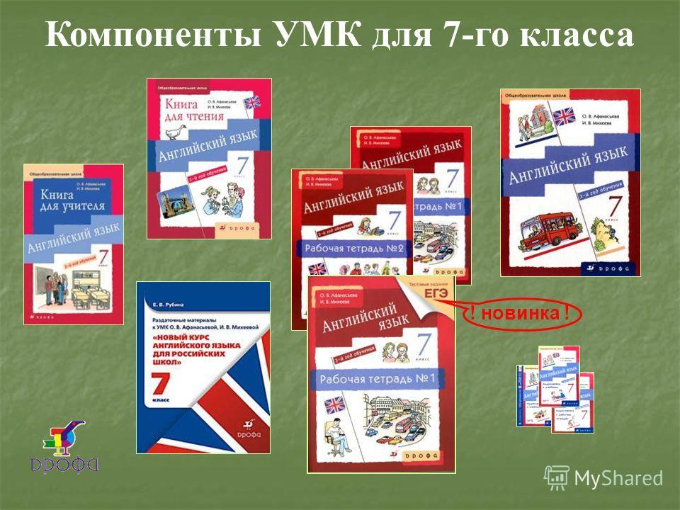 Компоненты УМК для 7-го класса ! новинка !