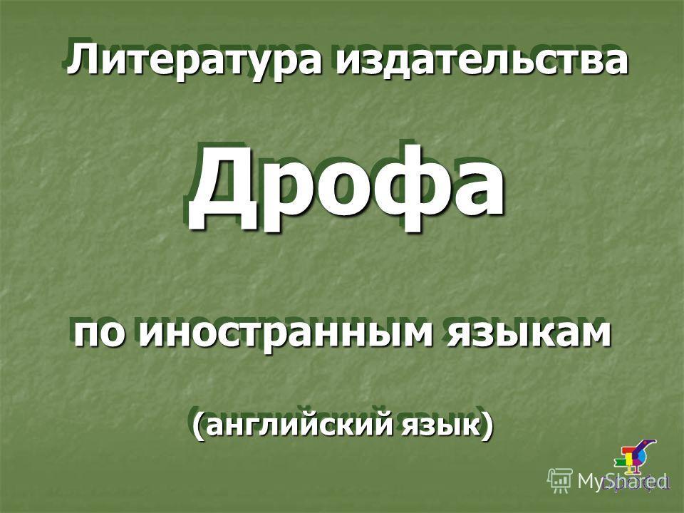 Литература издательства Дрофа по иностранным языкам (английский язык)