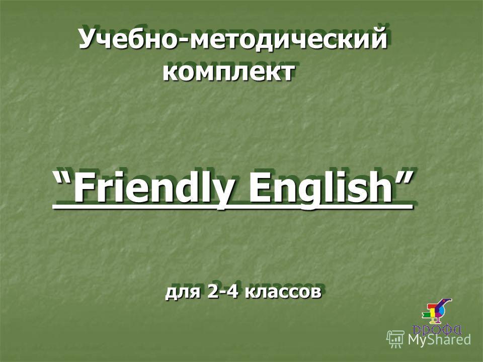 Учебно-методический комплект Учебно-методический комплект Friendly English для 2-4 классов для 2-4 классов Friendly English для 2-4 классов для 2-4 классов