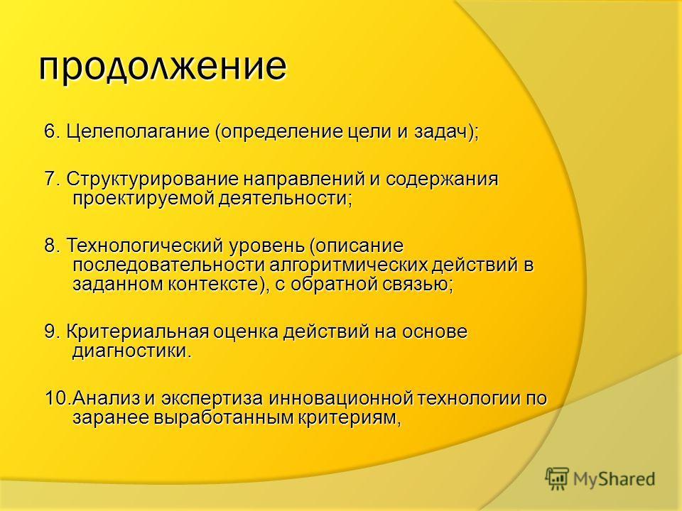 продолжение 6. Целеполагание (определение цели и задач); 7. Структурирование направлений и содержания проектируемой деятельности; 8. Технологический уровень (описание последовательности алгоритмических действий в заданном контексте), с обратной связь