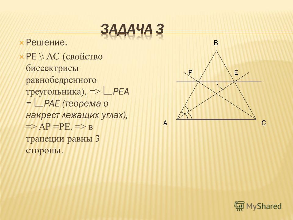 Решение. PE \\ AC (свойство биссектрисы равнобедренного треугольника), => PEA = PAE (теорема о накрест лежащих углах), => AP =PE, => в трапеции равны 3 стороны. B CA PE