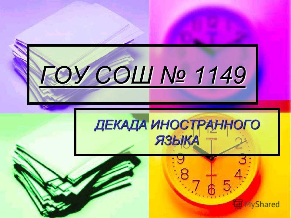 ГОУ СОШ 1149 ДЕКАДА ИНОСТРАННОГО ЯЗЫКА