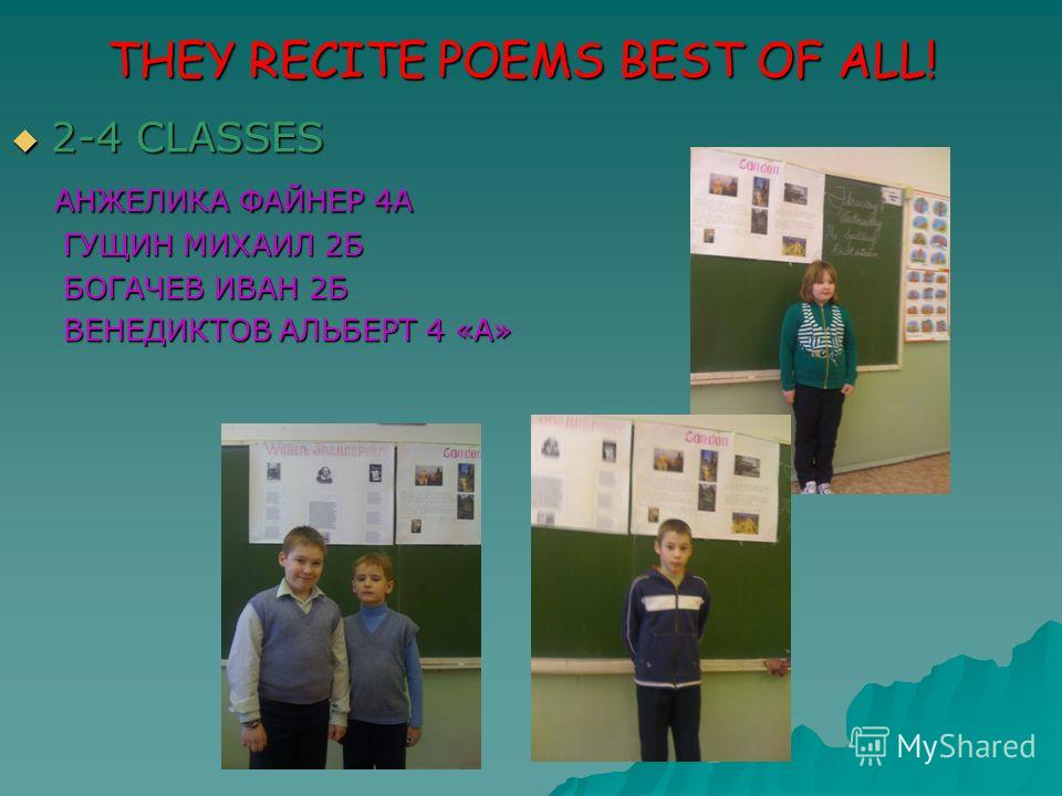 THEY RECITE POEMS BEST OF ALL! 2-4 CLASSES 2-4 CLASSES АНЖЕЛИКА ФАЙНЕР 4A АНЖЕЛИКА ФАЙНЕР 4A ГУЩИН МИХАИЛ 2Б ГУЩИН МИХАИЛ 2Б БОГАЧЕВ ИВАН 2Б БОГАЧЕВ ИВАН 2Б ВЕНЕДИКТОВ АЛЬБЕРТ 4 «А» ВЕНЕДИКТОВ АЛЬБЕРТ 4 «А»