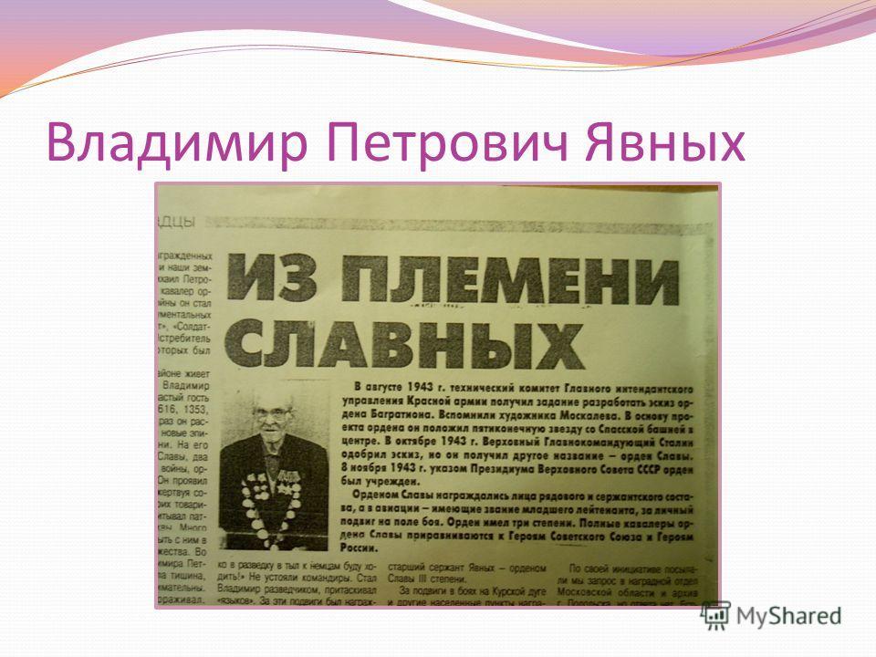 Владимир Петрович Явных