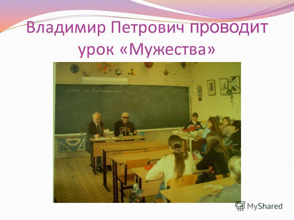 Владимир Петрович проводит урок «Мужества»