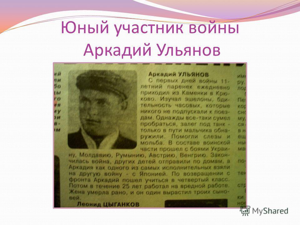 Юный участник войны Аркадий Ульянов
