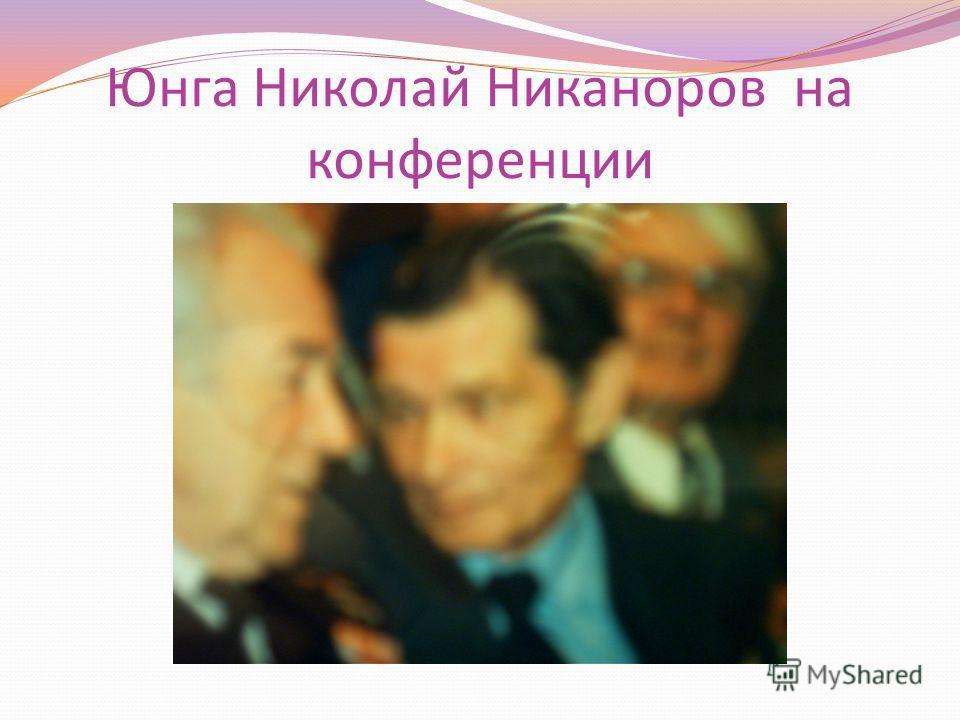 Юнга Николай Никаноров на конференции