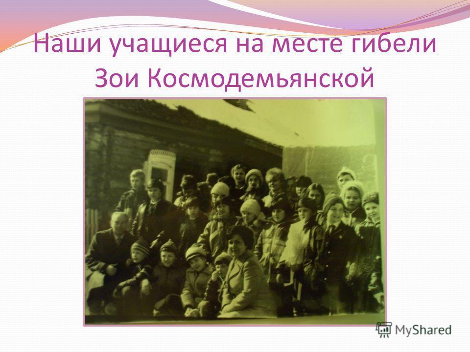Наши учащиеся на месте гибели Зои Космодемьянской