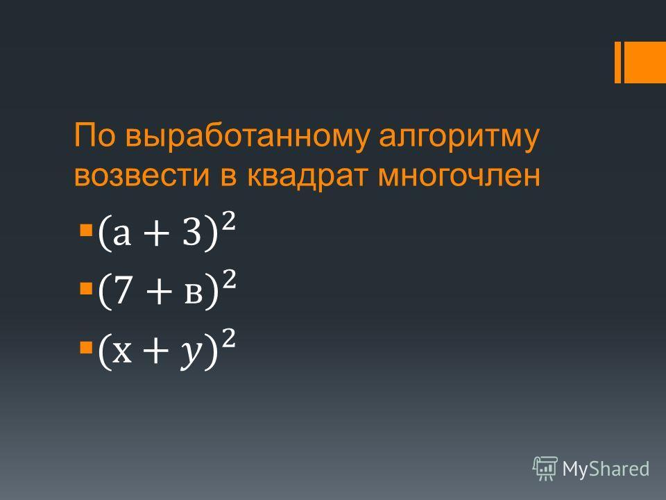 По выработанному алгоритму возвести в квадрат многочлен