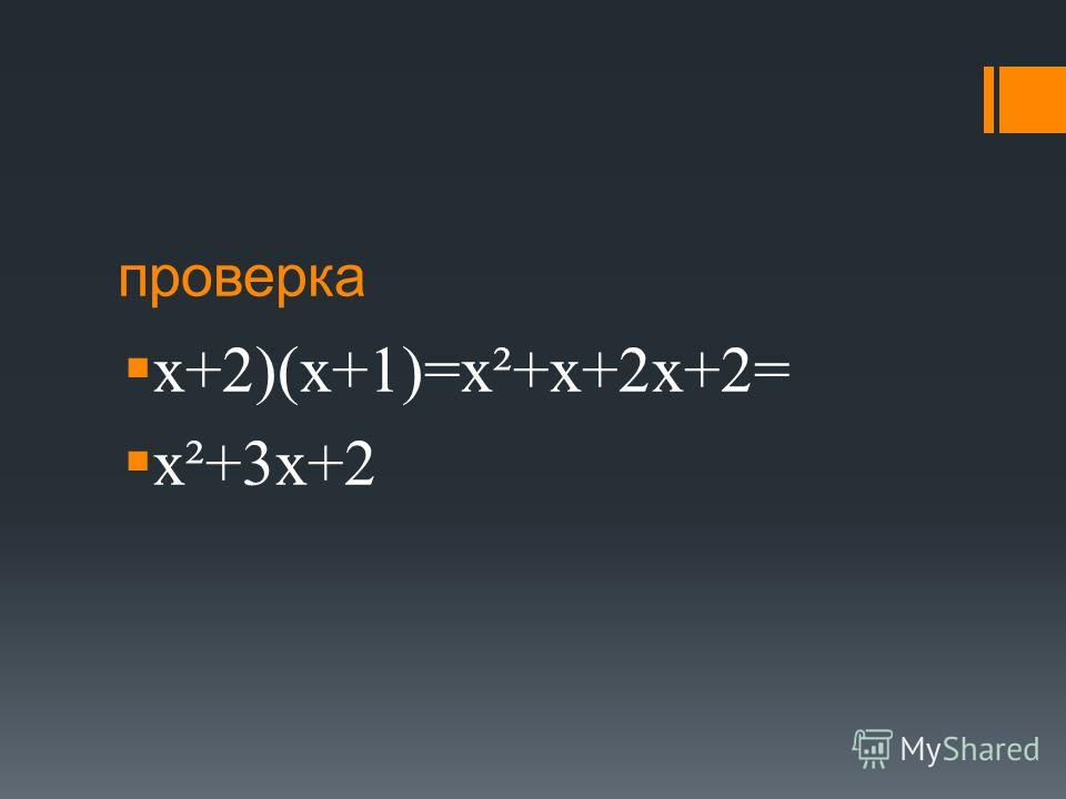 проверка х+2)(х+1)=x²+x+2x+2= x²+3x+2