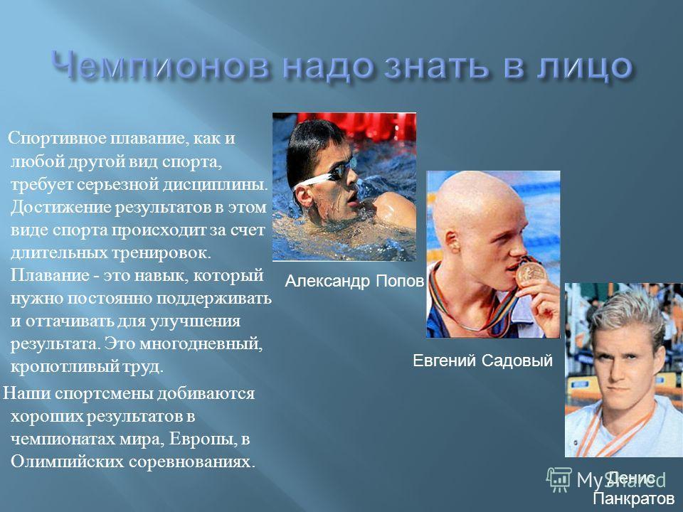 Спортивное плавание, как и любой другой вид спорта, требует серьезной дисциплины. Достижение результатов в этом виде спорта происходит за счет длительных тренировок. Плавание - это навык, который нужно постоянно поддерживать и оттачивать для улучшени