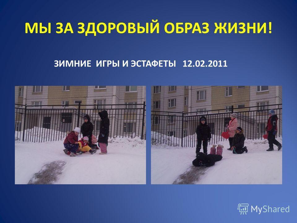 МЫ ЗА ЗДОРОВЫЙ ОБРАЗ ЖИЗНИ! ЗИМНИЕ ИГРЫ И ЭСТАФЕТЫ 12.02.2011