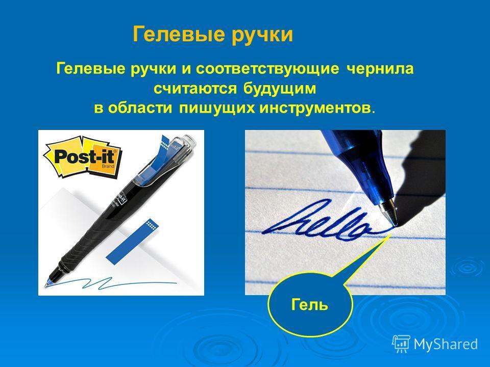 Гелевые ручки Гелевые ручки и соответствующие чернила считаются будущим в области пишущих инструментов. Гель