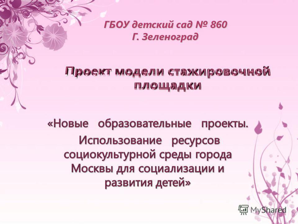 ГБОУ детский сад 860 Г. Зеленоград