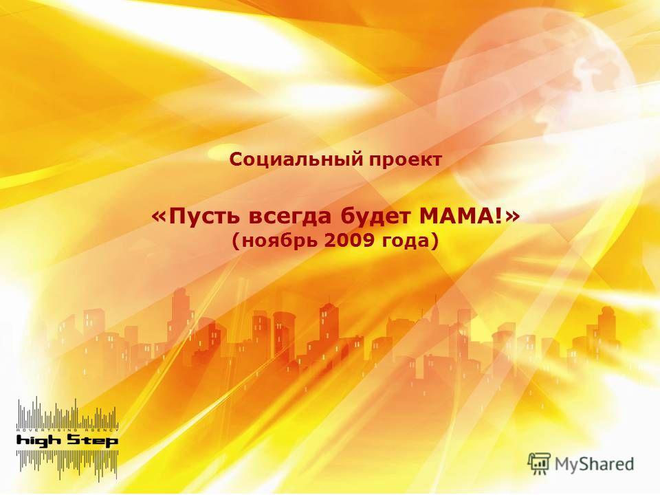 Социальный проект «Пусть всегда будет МАМА!» (ноябрь 2009 года)