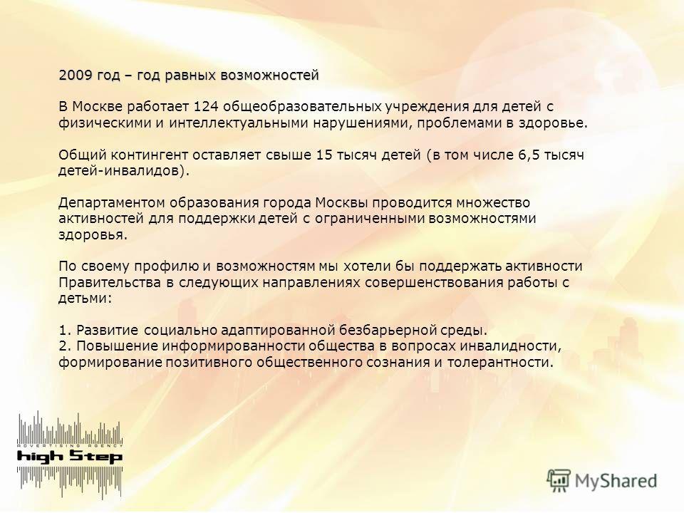 2009 год – год равных возможностей В Москве работает 124 общеобразовательных учреждения для детей с физическими и интеллектуальными нарушениями, проблемами в здоровье. Общий контингент оставляет свыше 15 тысяч детей (в том числе 6,5 тысяч детей-инвал