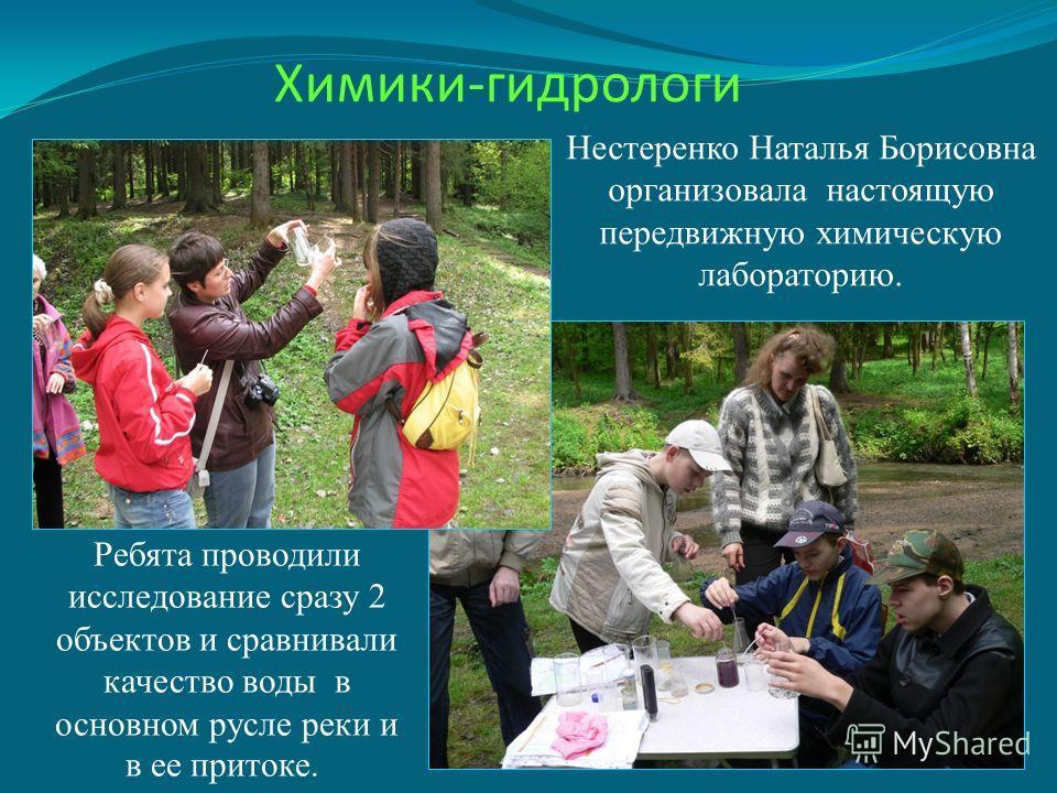 Химики-гидрологи Нестеренко Наталья Борисовна организовала настоящую передвижную химическую лабораторию. Ребята проводили исследование сразу 2 объектов и сравнивали качество воды в основном русле реки и в ее притоке.