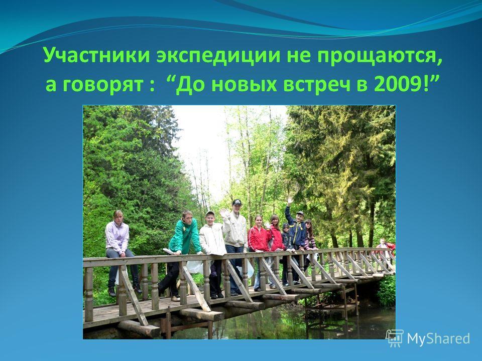 Участники экспедиции не прощаются, а говорят : До новых встреч в 2009!