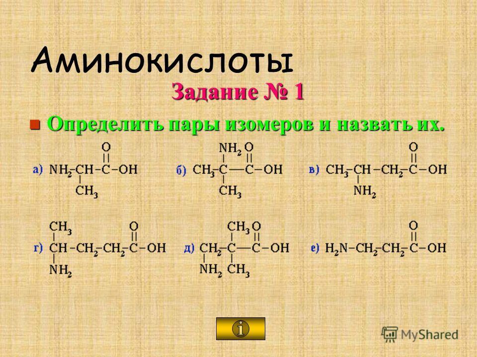 Аминокислоты Задание 1 Определить пары изомеров и назвать их. Определить пары изомеров и назвать их.