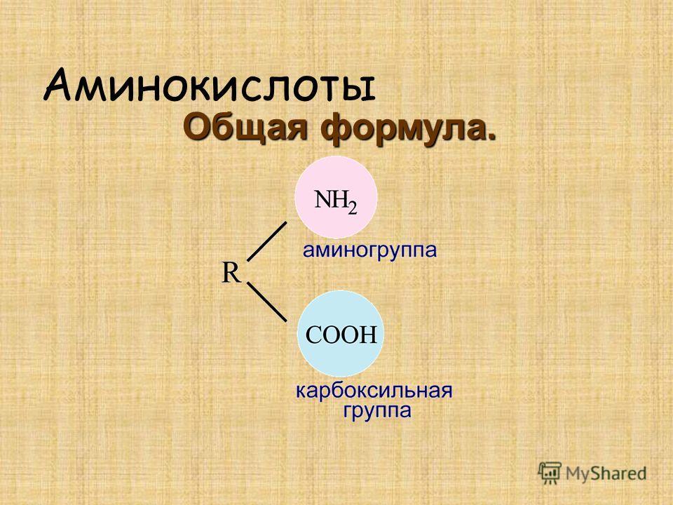 Общая формула.