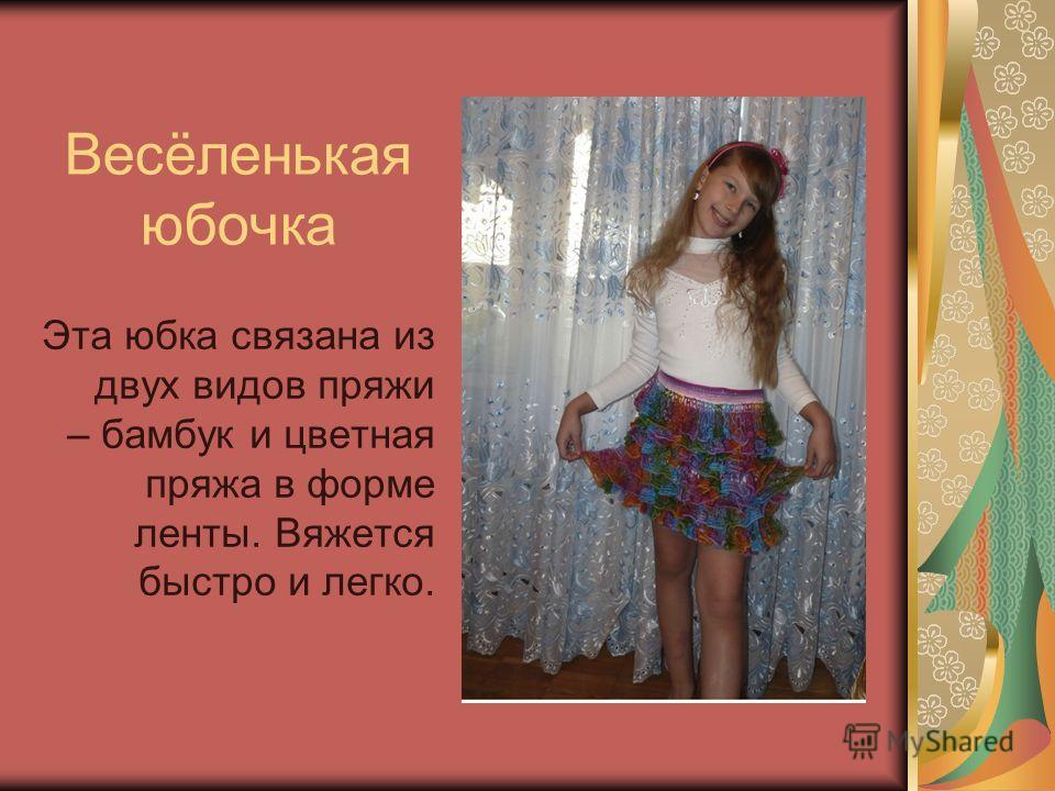 Весёленькая юбочка Эта юбка связана из двух видов пряжи – бамбук и цветная пряжа в форме ленты. Вяжется быстро и легко.