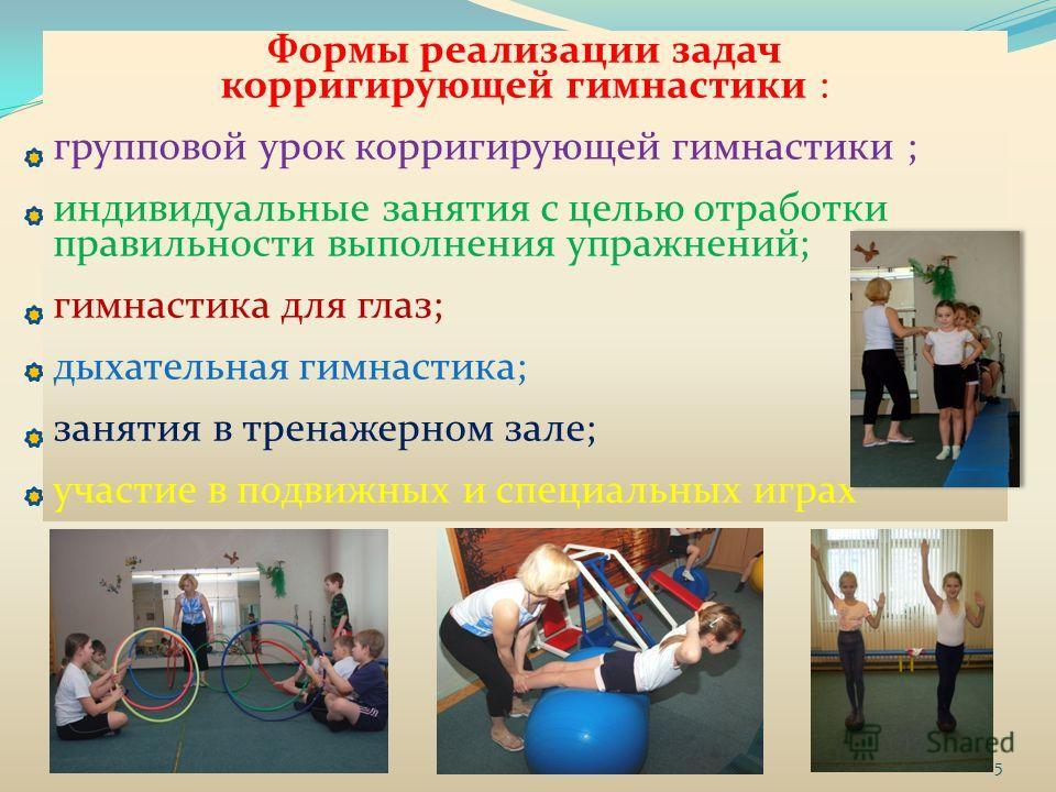 4 Основные задачи корригирующей гимнастики: формирование мотивации; воспитание навыков правильной осанки; формирование «мышечного корсета»; улучшение координации движений; совершенствование психофизических качеств и двигательных навыков ребенка в соо