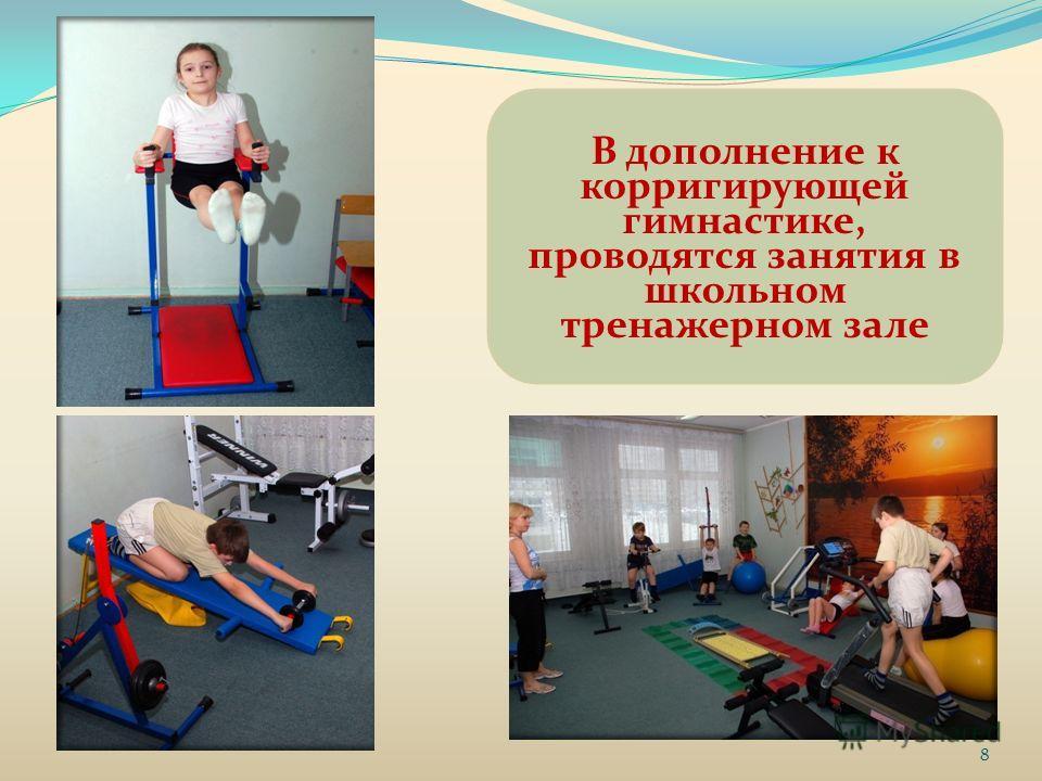 7 Комплексы корригирующей гимнастики состоят из упражнений : Комплексы корригирующей гимнастики состоят из упражнений : симметричных, асимметричных, корригирующих, дыхательных, общеукрепляющих, симметричных, асимметричных, корригирующих, дыхательных,