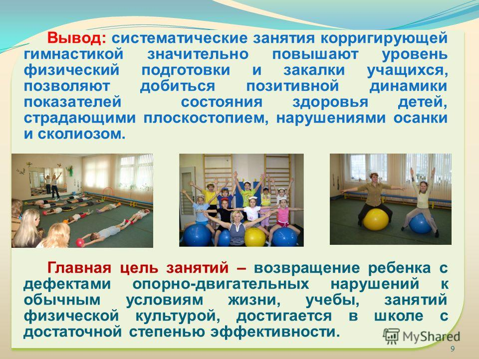 8 В дополнение к корригирующей гимнастике, проводятся занятия в школьном тренажерном зале