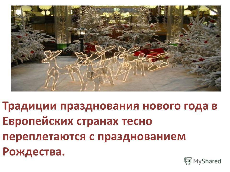 Традиции празднования нового года в Европейских странах тесно переплетаются с празднованием Рождества.