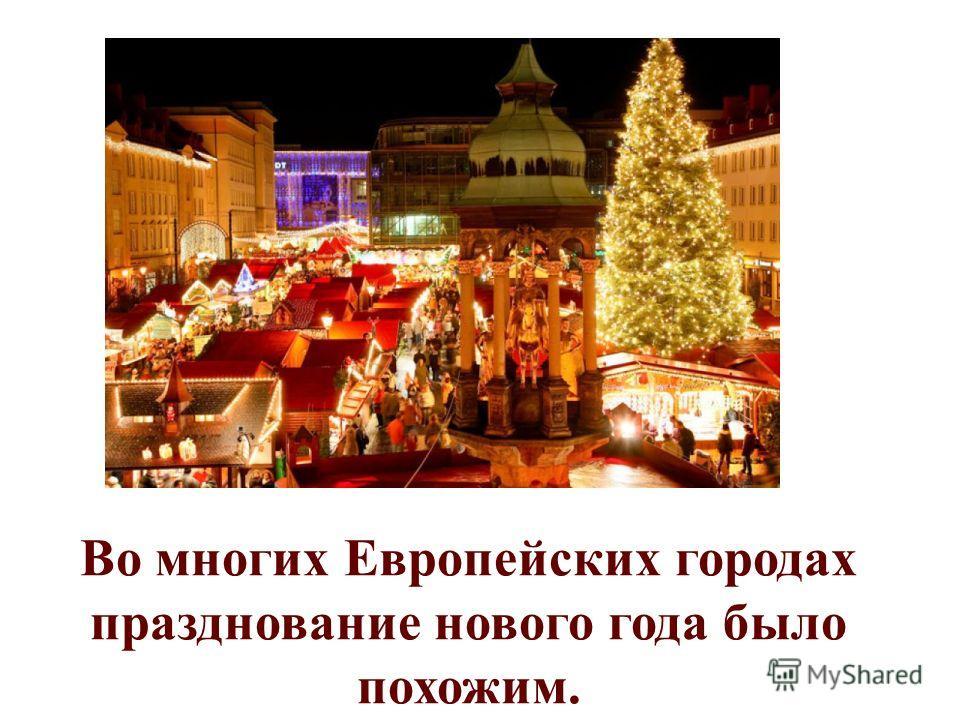 Во многих Европейских городах празднование нового года было похожим.