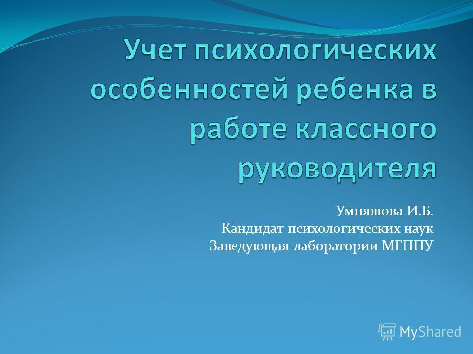 Умняшова И.Б. Кандидат психологических наук Заведующая лаборатории МГППУ