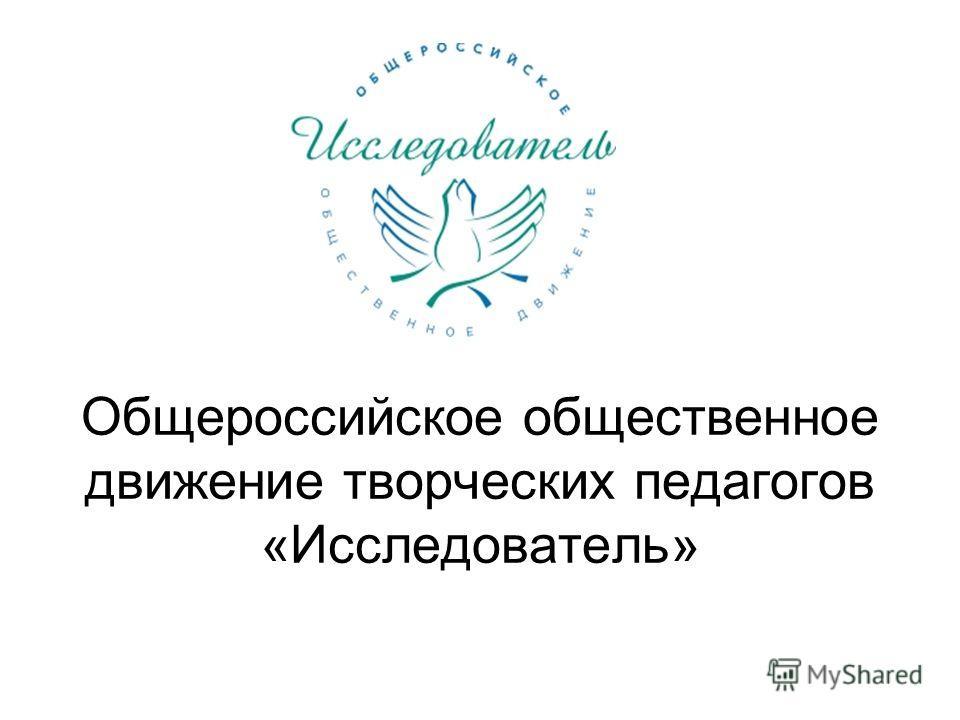 Общероссийское общественное движение творческих педагогов «Исследователь»