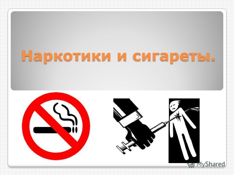 Наркотики и сигареты.