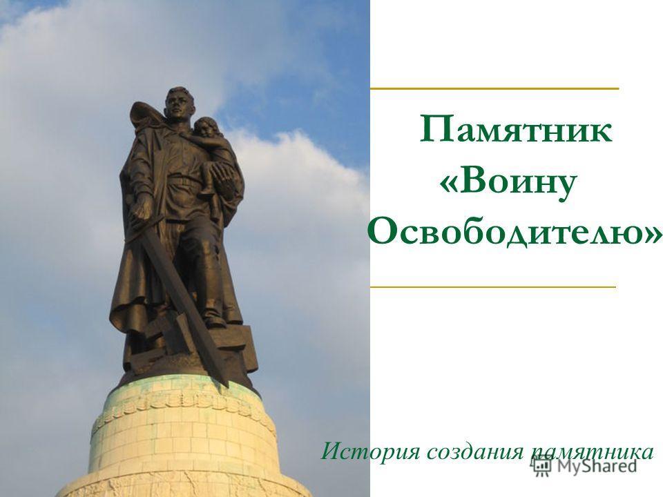 Памятник «Воину Освободителю» История создания памятника
