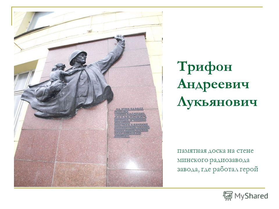 Трифон Андреевич Лукьянович памятная доска на стене минского радиозавода завода, где работал герой