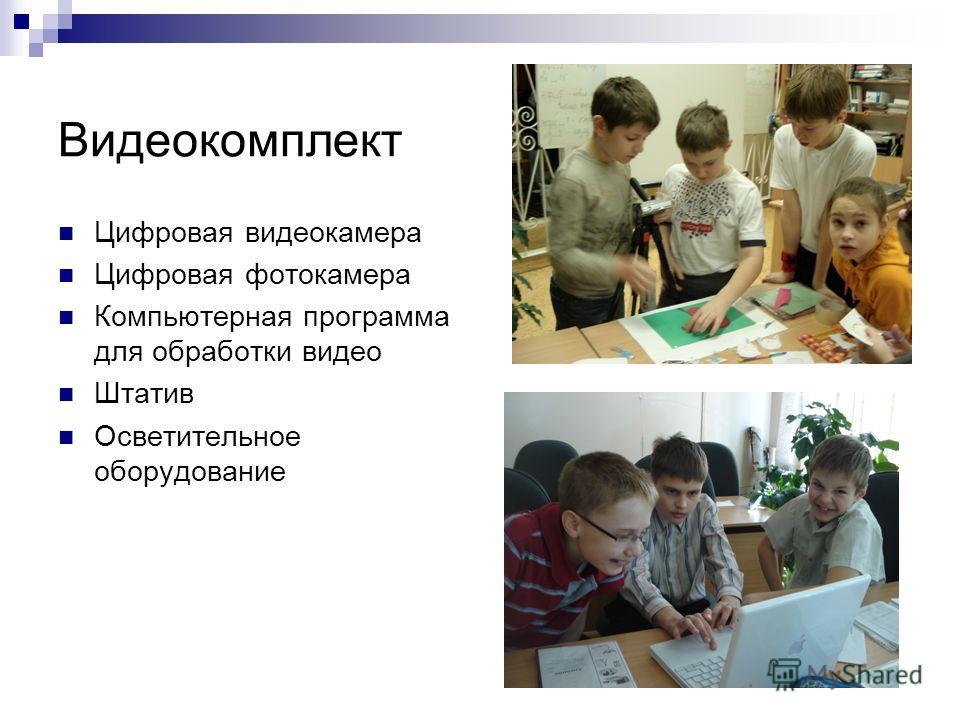 Видеокомплект Цифровая видеокамера Цифровая фотокамера Компьютерная программа для обработки видео Штатив Осветительное оборудование