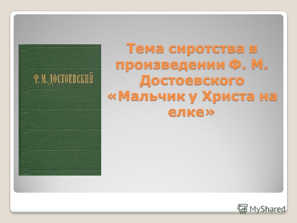 Тема сиротства в произведении Ф. М. Достоевского «Мальчик у Христа на елке»