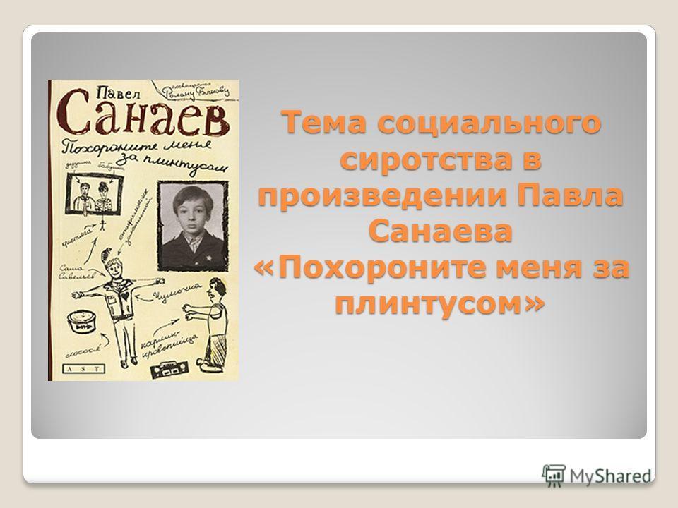Тема социального сиротства в произведении Павла Санаева «Похороните меня за плинтусом»
