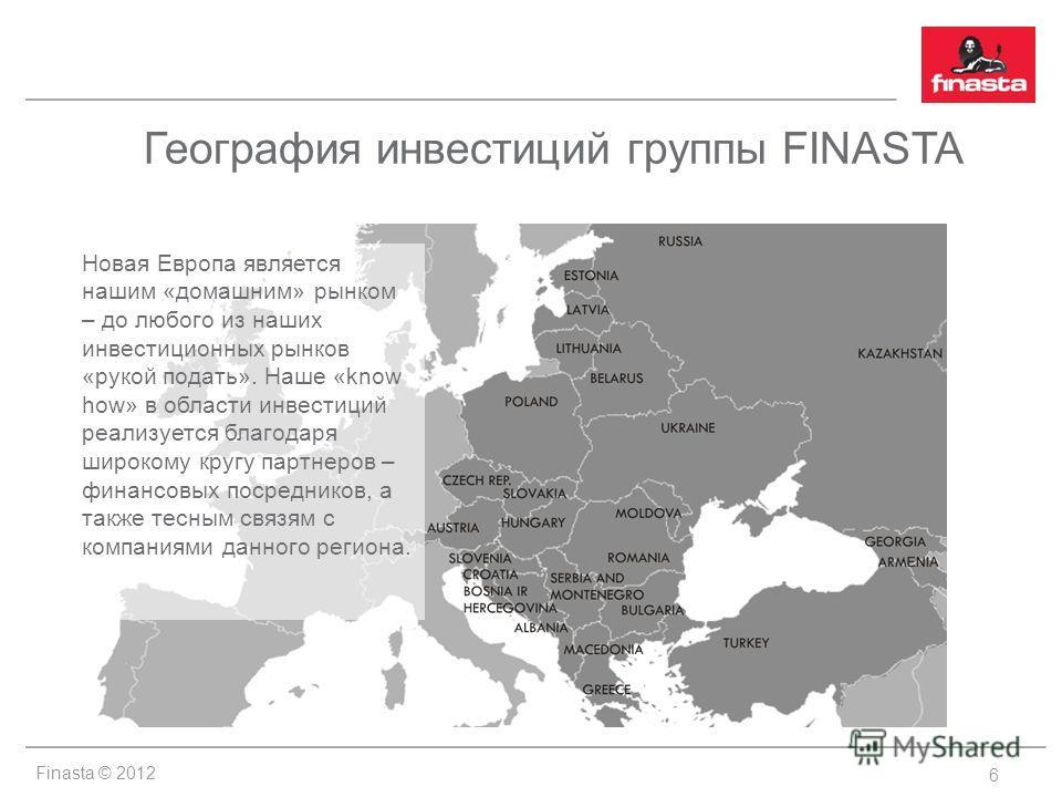 Finasta © 2012 География инвестиций группы FINASTA Новая Европа является нашим «домашним» рынком – до любого из наших инвестиционных рынков «рукой подать». Наше «know how» в области инвестиций реализуется благодаря широкому кругу партнеров – финансов