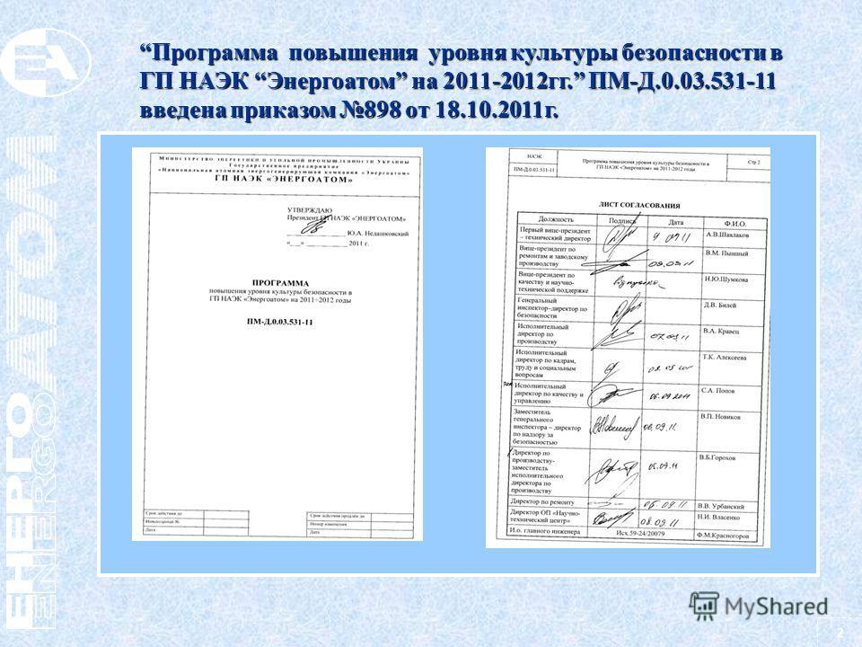 2 Программа повышения уровня культуры безопасности в ГП НАЭК Энергоатом на 2011-2012гг. ПМ-Д.0.03.531-11 введена приказом 898 от 18.10.2011г.