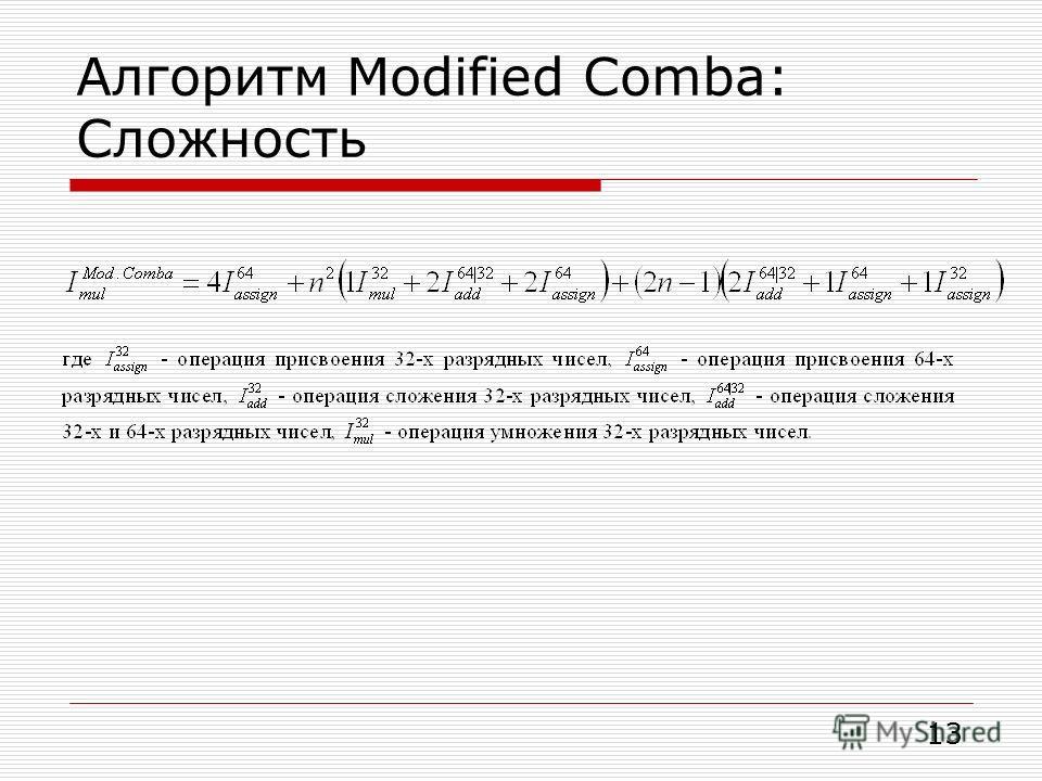 Алгоритм Modified Comba: Сложность 13