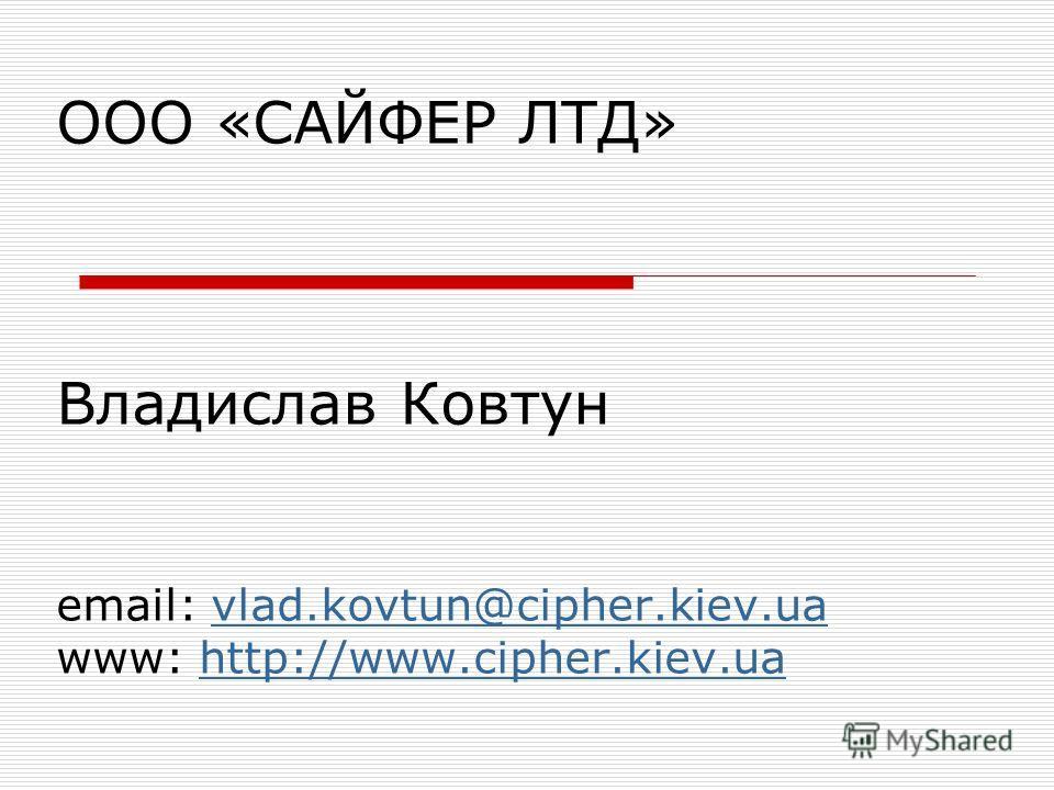 ООО «САЙФЕР ЛТД» Владислав Ковтун email: vlad.kovtun@cipher.kiev.ua www: http://www.cipher.kiev.uavlad.kovtun@cipher.kiev.uahttp://www.cipher.kiev.ua