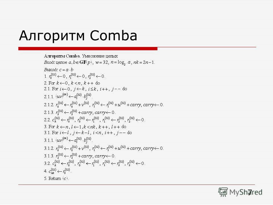 Алгоритм Comba 7