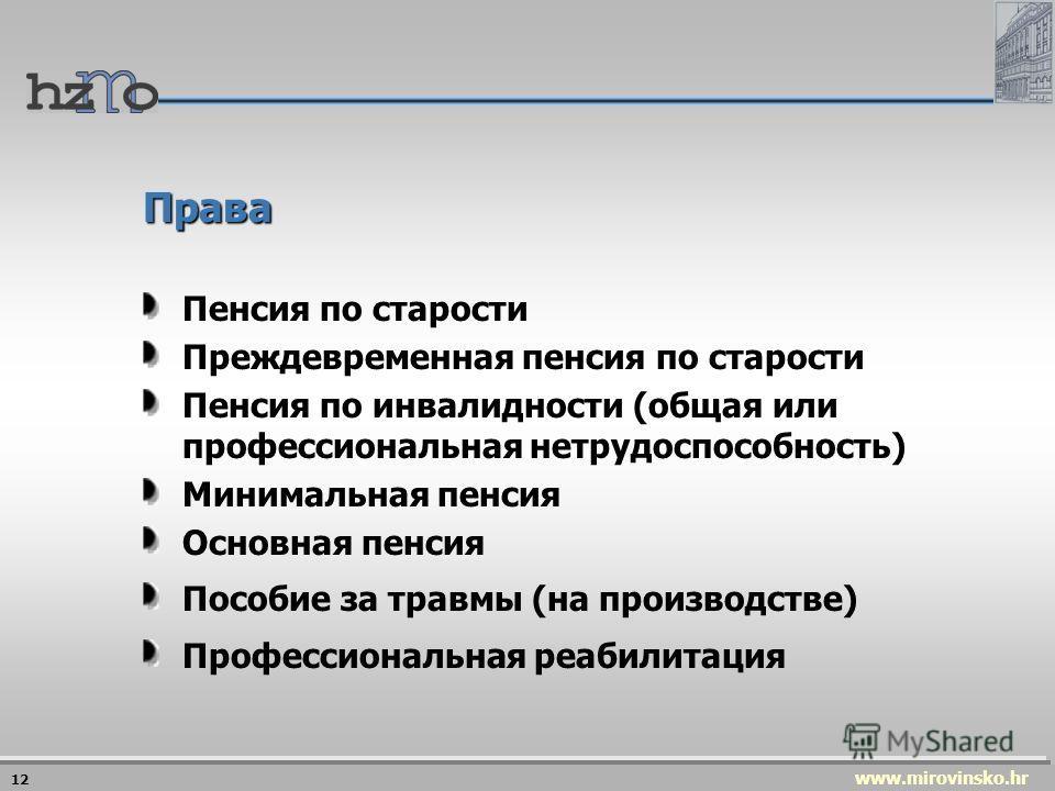 www.mirovinsko.hr 11 Обязательное обеспечение, все лица до 40 лет От 40 до 50 лет – добровольное Страхователи – II ступень Добровольно – граждане Хорватии в возрасте от 18 лет Страхователи – III ступень
