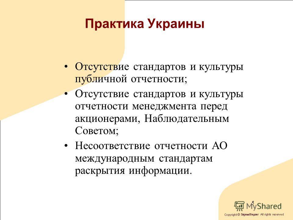 4 Негативные результаты развития КУ Конфликт интересов «собственник – менеджмент»; Контроль финансов; Контроль рынка.
